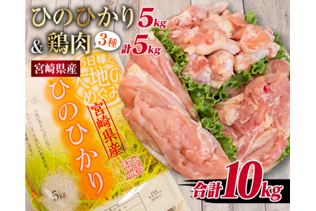 CC12-191 宮崎県産ひのひかり5kg&鶏肉5kgセット(合計10kg)