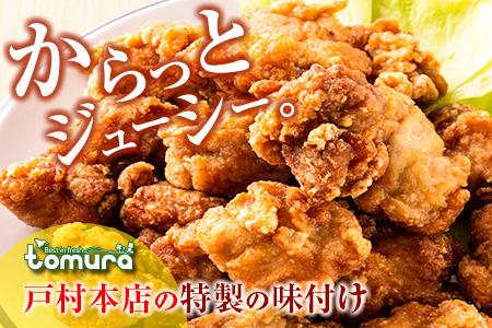 B97-191 大人気!!<戸村本店特製味付け>若鶏モモ肉★唐揚げ用(計2.5kg)