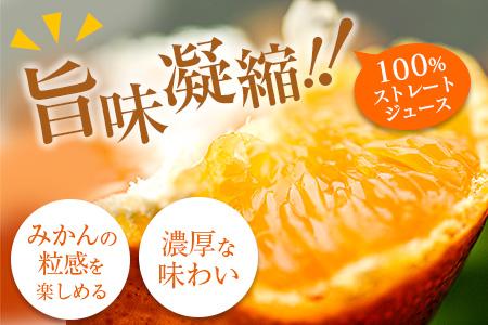 A29-191 《糖度12度以上》超濃厚!!まるごとみかんジュース(計3L)