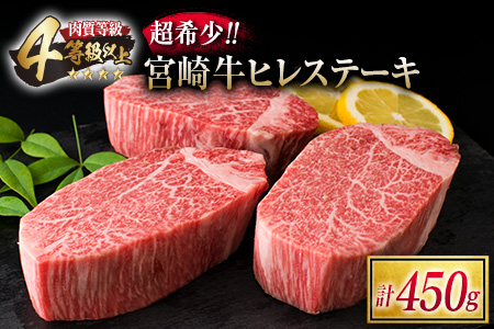 F42-20 《肉質等級4等級以上》超希少!!宮崎牛ヒレステーキ(計450g)