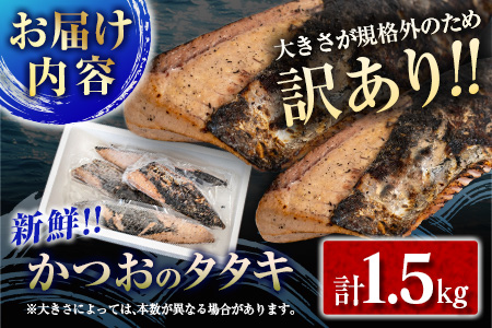 B141-20 ≪訳あり≫規格外!!新鮮かつおのタタキ(計1.5kg)