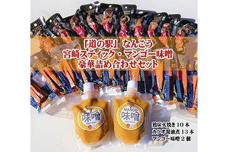 C11-191 宮崎スティック・マンゴー味噌 豪華詰め合わせセット