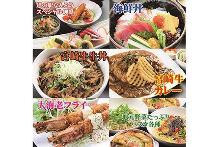 D10-191 特典付き!「道の駅」なんごうお食事券6.000円分