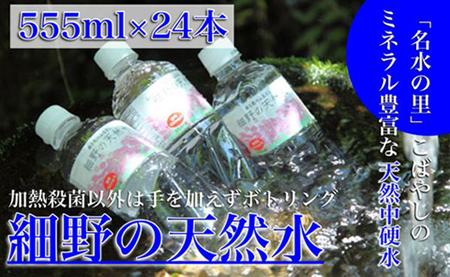 細野の天然水(1箱:555ml×24本)