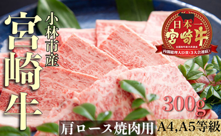 宮崎牛肩ロース焼肉用(約300g:牛心)