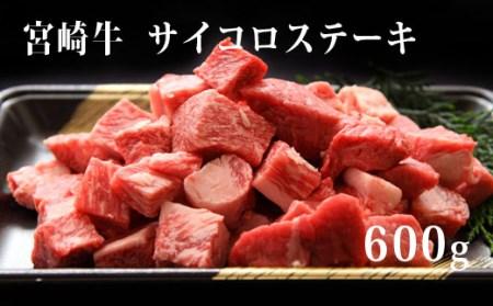 宮崎牛サイコロステーキ(約600g:倉薗牧場)