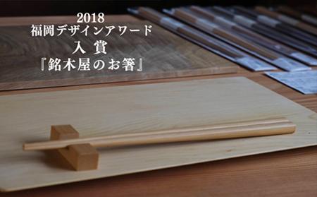 銘木屋のお箸セット(4本セット:ひなもり銘木)
