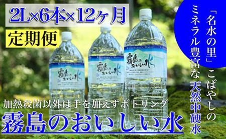 (定期便:年12回)【ミネラルたっぷり天然中硬水】霧島のおいしい水2L