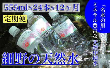 【定期便:年12回】細野の天然水 555ml