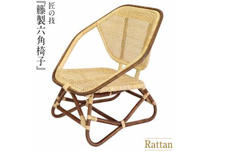 籐製六角椅子(橋之口籐工芸工)