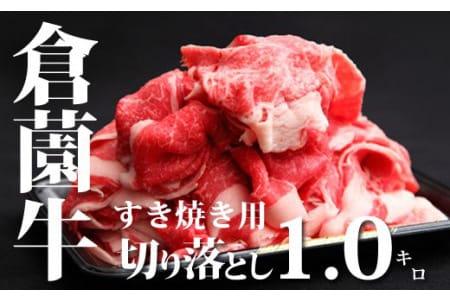 【倉薗牧場直送】厳選黒毛和牛すき焼き用切り落とし 1.0kg