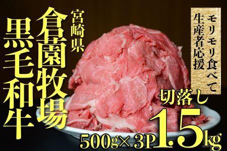【限定!倉薗牧場直送】小林市産黒毛和牛切り落とし(1.5㎏程度)