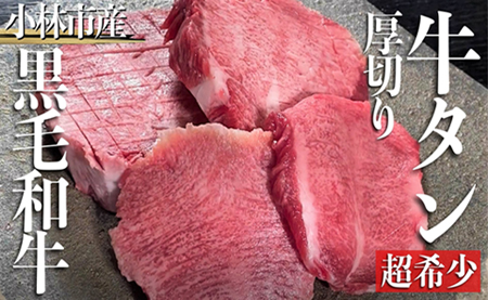 【倉薗牧場直送】宮崎県産特選黒毛和牛の極上厚切り牛タン