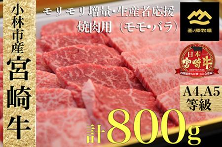 【モリモリ増量・生産者支援】小林市産宮崎牛バラエティ焼肉用倍返し 400g×2倍