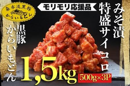 """【モリモリ応援品】""""黒豚からいもどん""""みそ漬特盛サイコロ1.5㎏"""