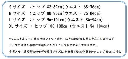 15-25 ヒュー!日向×TOOTコラボ限定パンツ Mサイズ