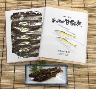 10-13 鮎の甘露煮