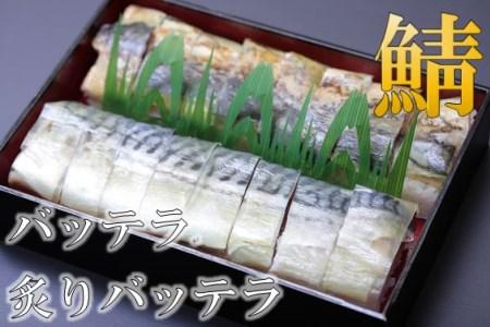 10-19 鯖寿司食べ比べ バッテラと炙りバッテラ2本セット