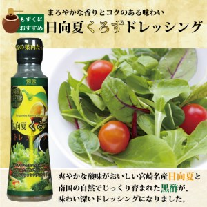 15-14 ☆宮崎県特産果樹 日向夏☆を丸ごと閉じ込めたドレッシング詰め合わせ♪♪郷土料理はまぐり飯の素付き♪♪