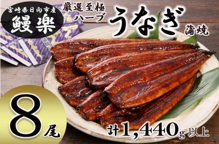 宮崎県日向市産 鰻楽ハーブうなぎ蒲焼8尾(1440g)
