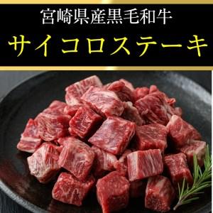 AR-AB11 <生産者応援企画>宮崎県産黒毛和牛!ロースサイコロステーキ(100g×5袋・計500g)美味しい牛肉をご家庭で【南郷包装】
