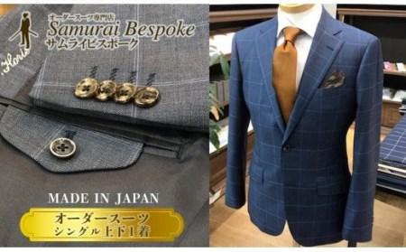 セミハンドメードオーダースーツ、イタリア製生地 MARLANE・DRAGO・REDA Samurai Bespoke【緊急支援品】<22-1>