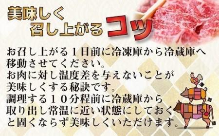 【6月発送】有田牧場黒毛和牛 1.8㎏ モモ・バラスライス<1.5-96>