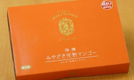 冷凍みやざき完熟マンゴー<1.7-4>