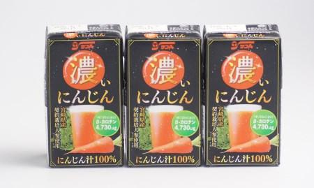 【美容と健康に】ベジスイッチ・濃いにんじん<1.5-102>