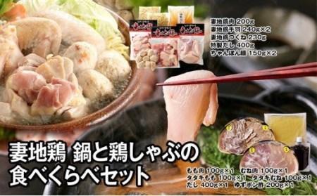 妻地鶏 鍋と鶏しゃぶの食べくらべセット90<3-26>