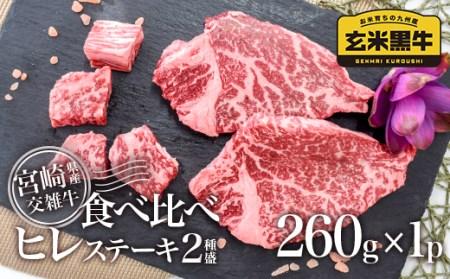 西都育ちの玄米黒牛 ヒレ2種盛り 260g<1-179>