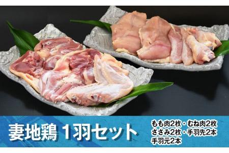 1.1-101 妻地鶏1羽セット