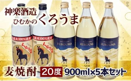 1.1-121 神楽酒造「くろうま」の飲み比べセット