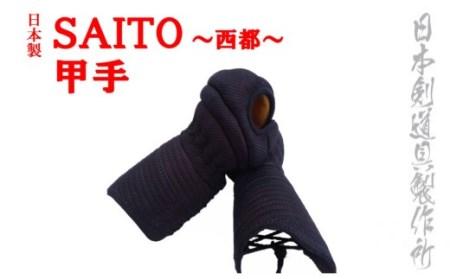 5-1 剣道防具 SAITO Ⅱ 甲手
