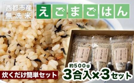 1.2-25 えごまご飯