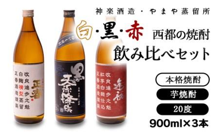 1-27 赤・白・黒 西都の焼酎飲み比べ