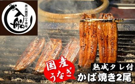 「うなぎの入船」かば焼2尾(熟成たれ付)炭火焼一筋百二十余年<2-29>