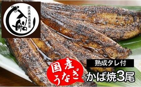 3-9 炭火焼一筋125年「うなぎの入船」かば焼3尾(熟成たれ付)