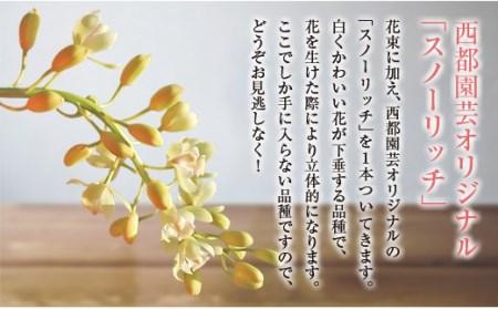 1.5-74 【先行予約・数量限定】西都園芸 生産直売 シンビジューム花束とスノーリッチボリュームセット