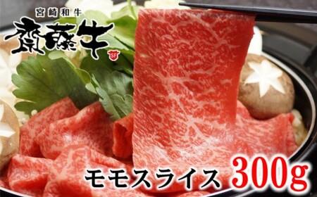 1-93 宮崎和牛「齋藤牛」モモスライス 350g