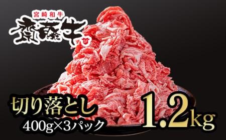 宮崎和牛「齋藤牛」切り落とし1.2kg(400g×3パック)<1.5-87>