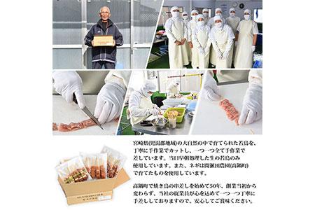 <宮崎県産若鳥串焼き3種35本セット 計1050g>翌月末迄に順次出荷【c617_kw_x1】