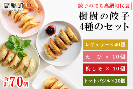 餃子 高鍋 高鍋名物!毎月3日は餃子の日