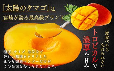 <宮崎県 完熟マンゴー 太陽のタマゴ 4L×2玉(合計 約1kg)>2021年5月中旬から7月中旬迄に順次出荷【c657_dm_x1】