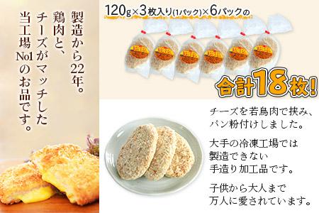 c675_na <チーズインチキンサンドカツ 18枚(120g×3枚入り×6パック)>翌月末迄に順次出荷