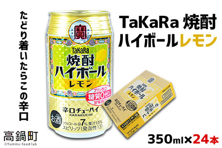 <TaKaRa焼酎ハイボール「レモン」350ml×24本>翌月末迄に順次出荷【c084_mm_x1】