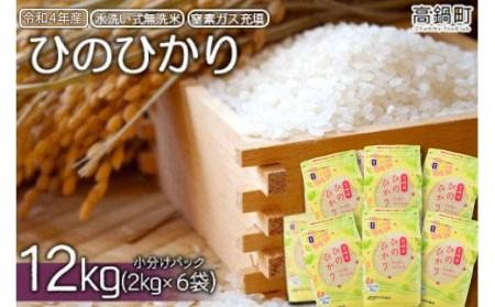 <令和2年産「宮崎県産ヒノヒカリ(無洗米)」2kg×6袋+雑穀米(30g×2袋)付>翌月末迄に順次出荷【c414_ag_x2】