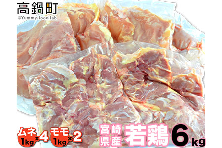 宮崎県産若鶏6kgセット+手羽元1kg付き>平成30年12月末迄に順次出荷の詳細はこちら