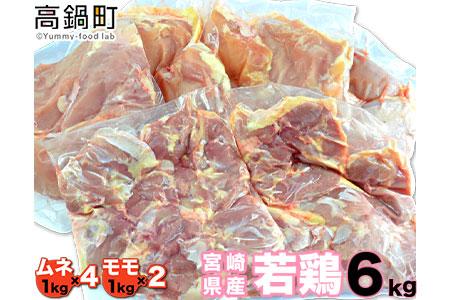 114_hn <宮崎県産若鶏6kgセット>平成30年5月末迄に順次出荷