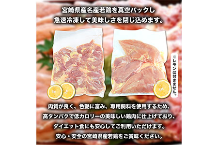 a430_hn <宮崎県産若鶏6kgセット>2019年2月末迄に順次出荷